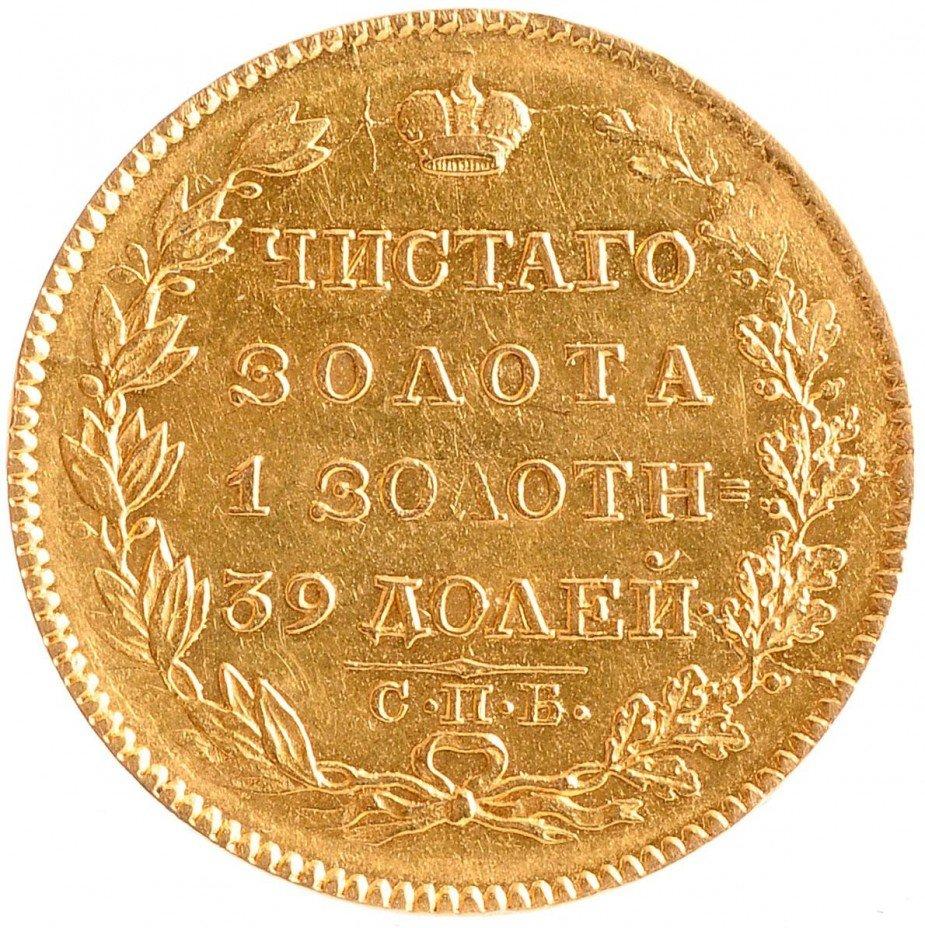 купить 5 рублей 1823 года СПБ-ПС
