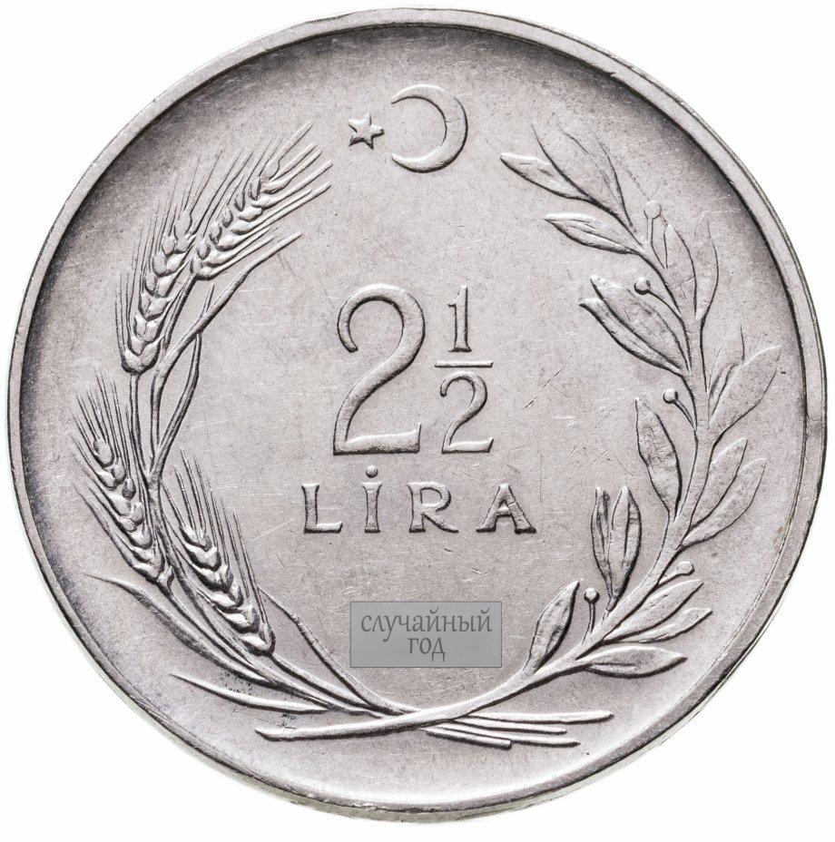 купить Турция 2 1/2 лиры (lira) 1969-1980, случайная дата