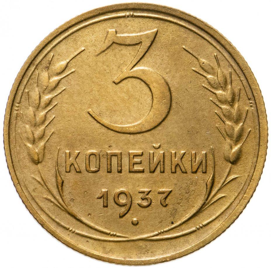 купить 3 копейки 1937