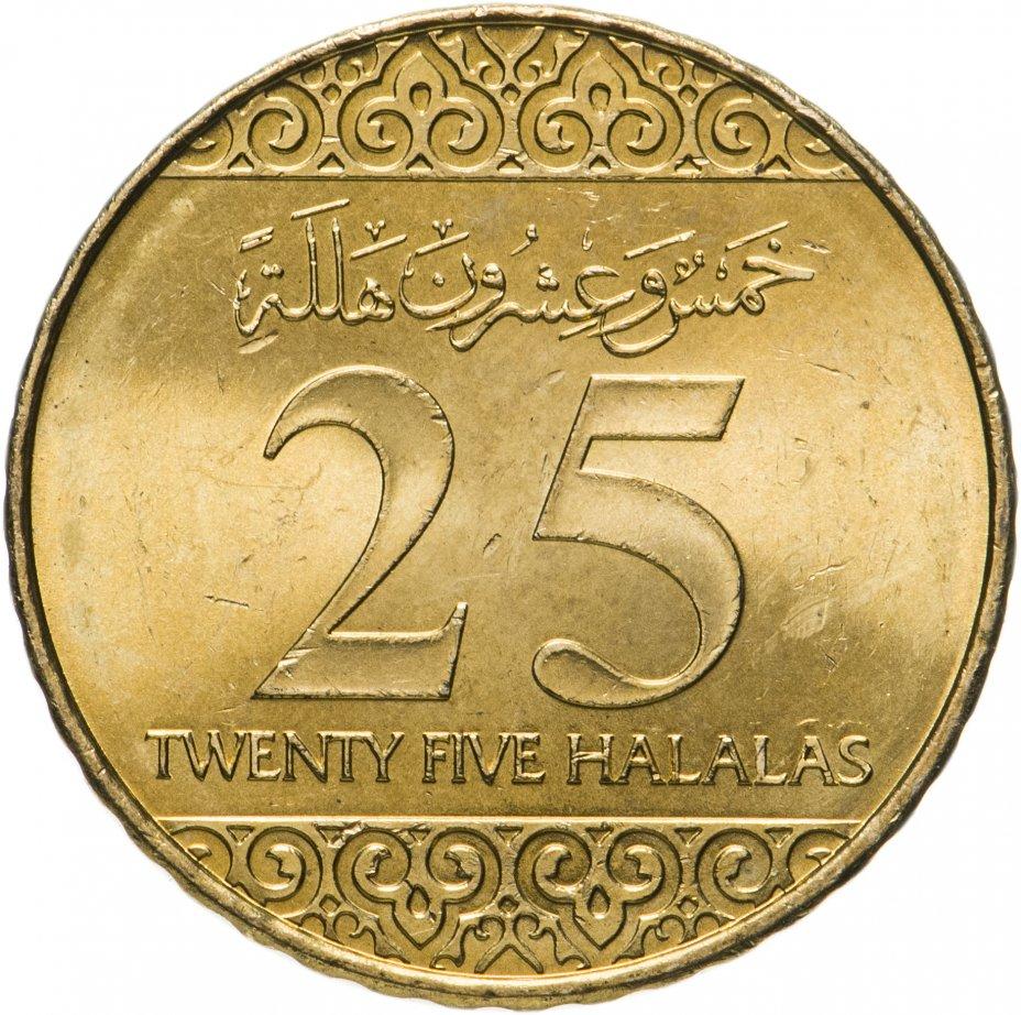 купить Саудовская Аравия 25 халалов (halalas) 2016