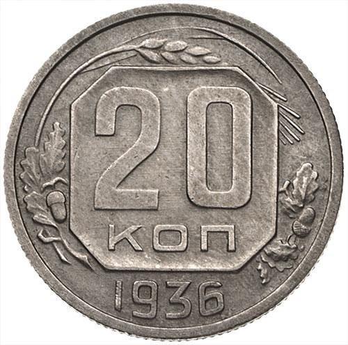 купить 20 копеек 1936 года