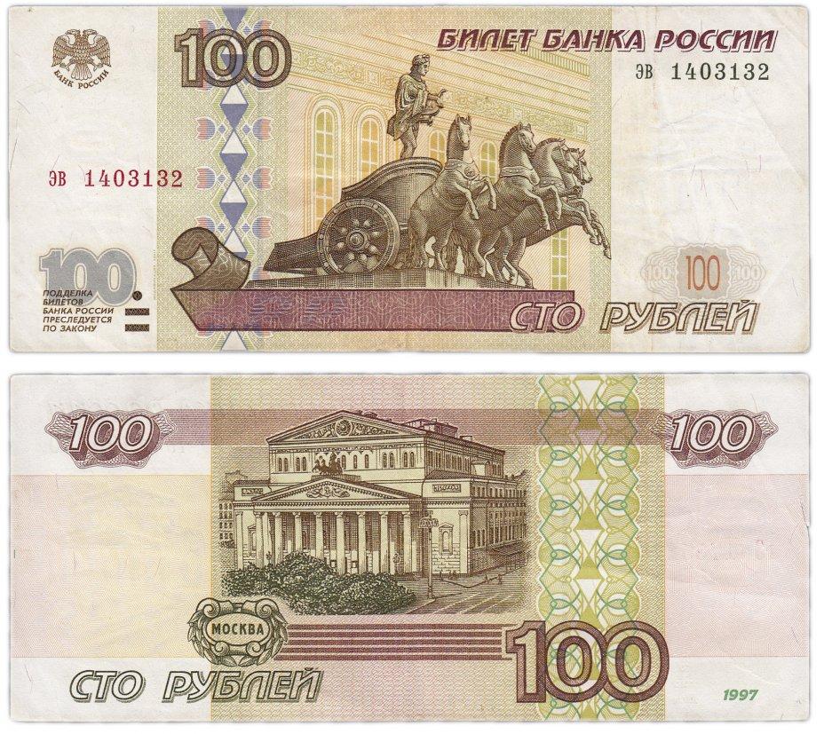 купить 100 рублей 1997 (модификация 2001)