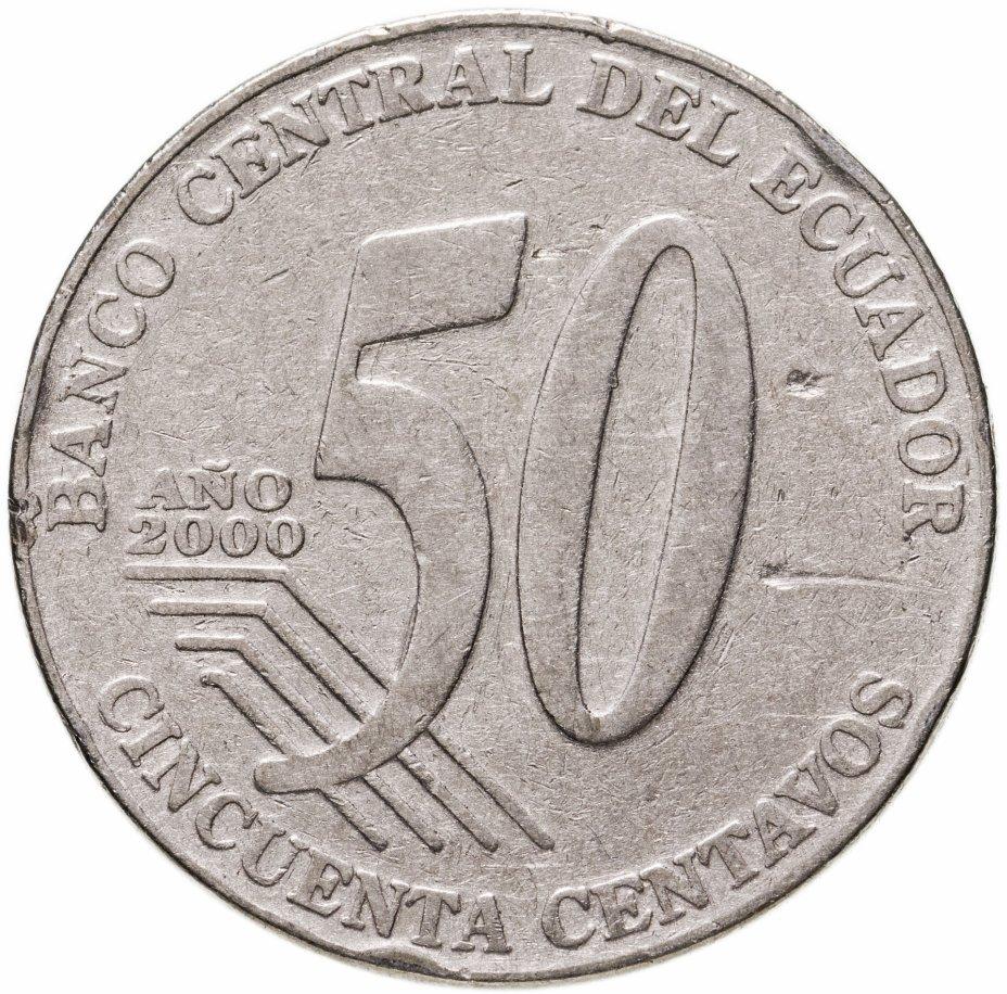 купить Эквадор 50 сентаво (centavos) 2000