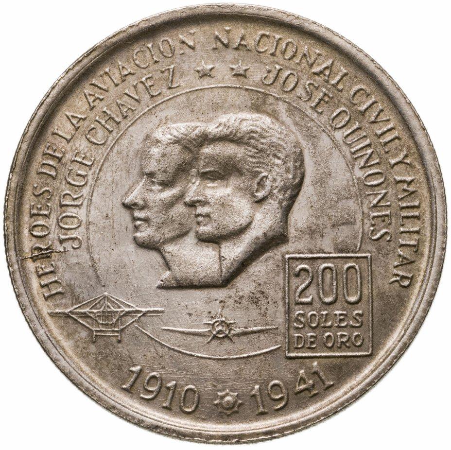 """купить Перу 200 солей (soles) 1975 """"Авиаторы - Хорхе Чавес и Хосе Киньонес Гонсалес"""""""