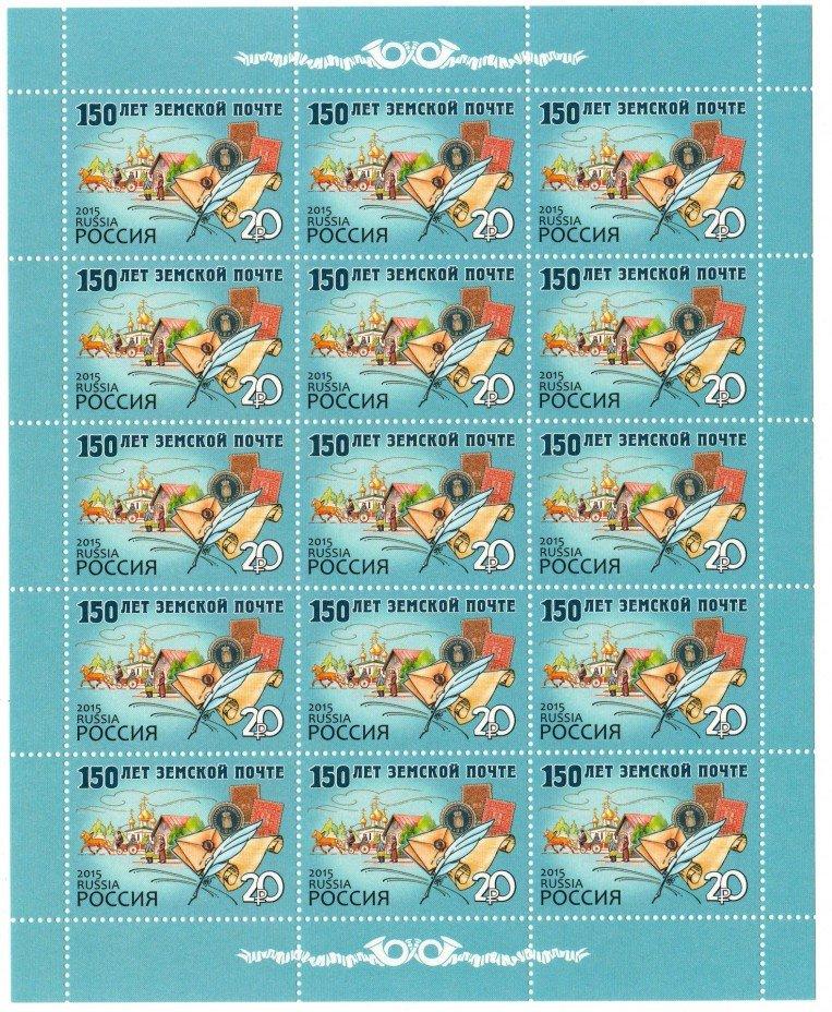 купить 2015. 150 лет земской почте, лист #1927