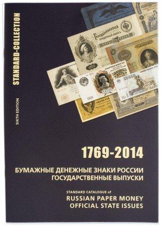 купить Каталог-ценник бон, Загорский (Стандарт-коллекция) Бумажные деньги России Государственные выпуски (6-й выпуск)