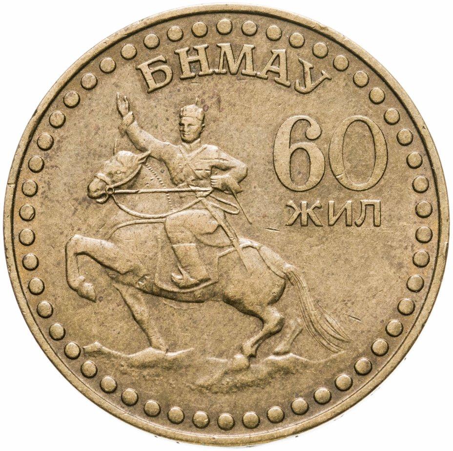 купить Монголия 1тугрик 1971  60 лет революции (60 жил БНМАУ)