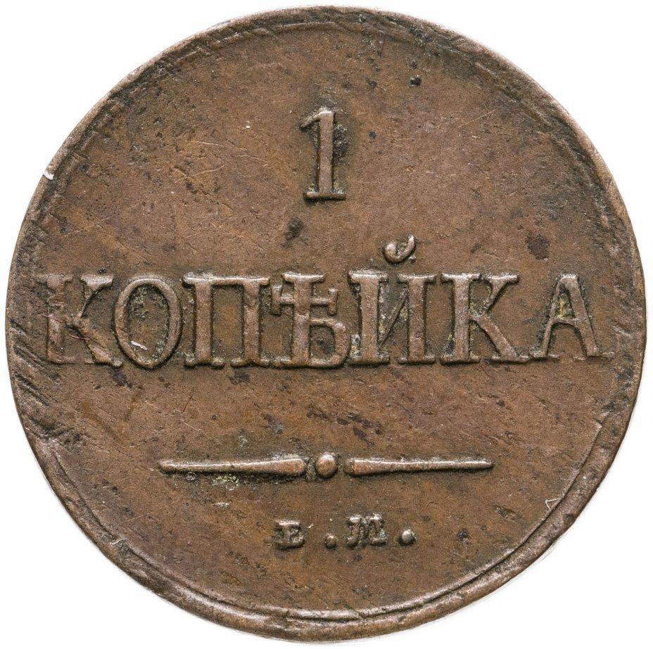 купить 1 копейка 1831 ЕМ-ФХ