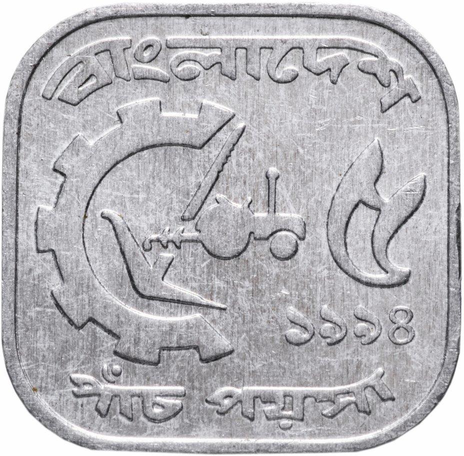 """купить Бангладеш 5 пойш (poisha) 1994 """"ФАО"""""""