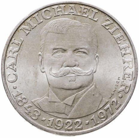 купить Австрия 25 шиллингов (shillings) 1972  50 лет со дня смерти Карла Михаэля Цирера