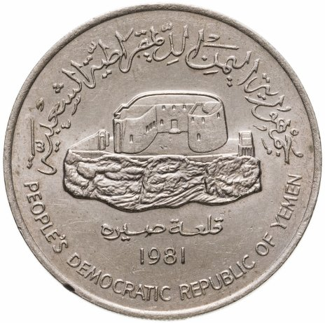 купить Южный Йемен 250 филсов 1981