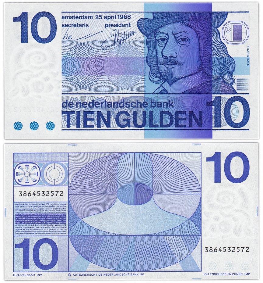 купить Нидерланды 10 гульденов 1968 (Pick 91b)