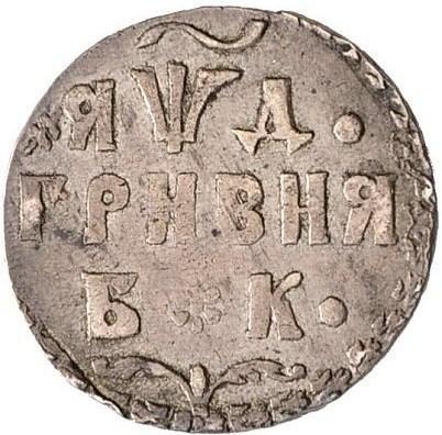 купить гривна 1704 года БК розетка