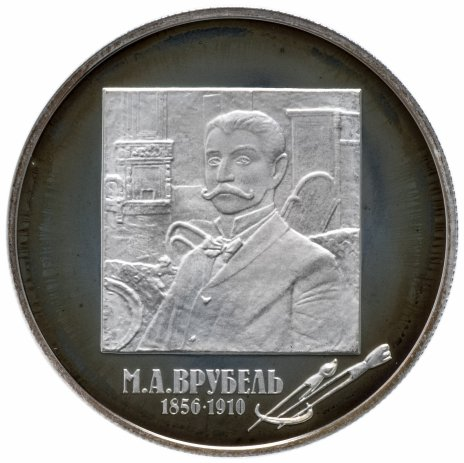 """купить 2 рубля 2006 ММД Proof """"150-летие со дня рождения М.А. Врубеля"""""""