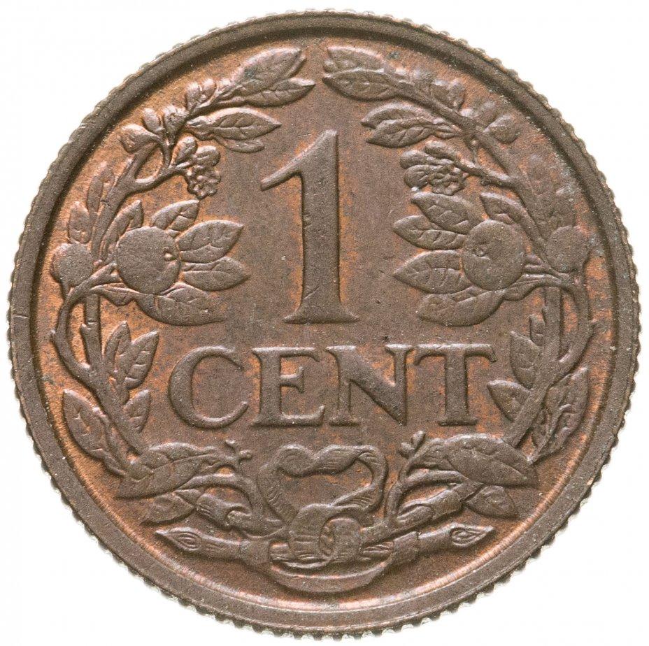 купить Нидерланды 1 цент (cent) 1940