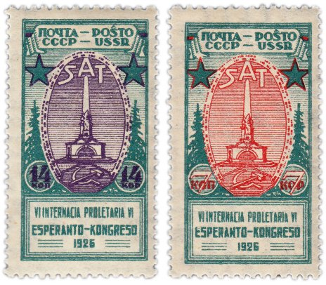 купить 1926 год 6 -й международный конгресс пролетарских эсперантистов в Ленинграде чистые