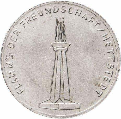 купить Медаль flamme der freundschaft / hettstedt (Пламя дружбы)