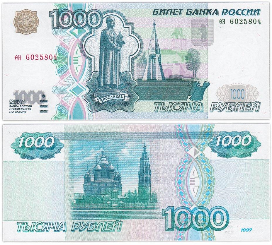 купить 1000 рублей 1997 (без модификации)