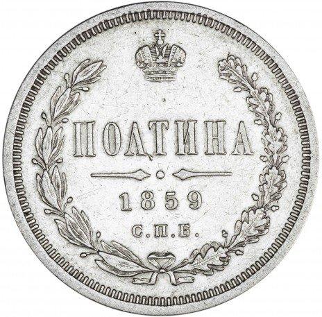 купить полтина 1859 СПБ-ФБ реверс корона меньше