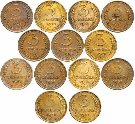 купить Набор (13 шт) монет 3 копейки 1928-1957