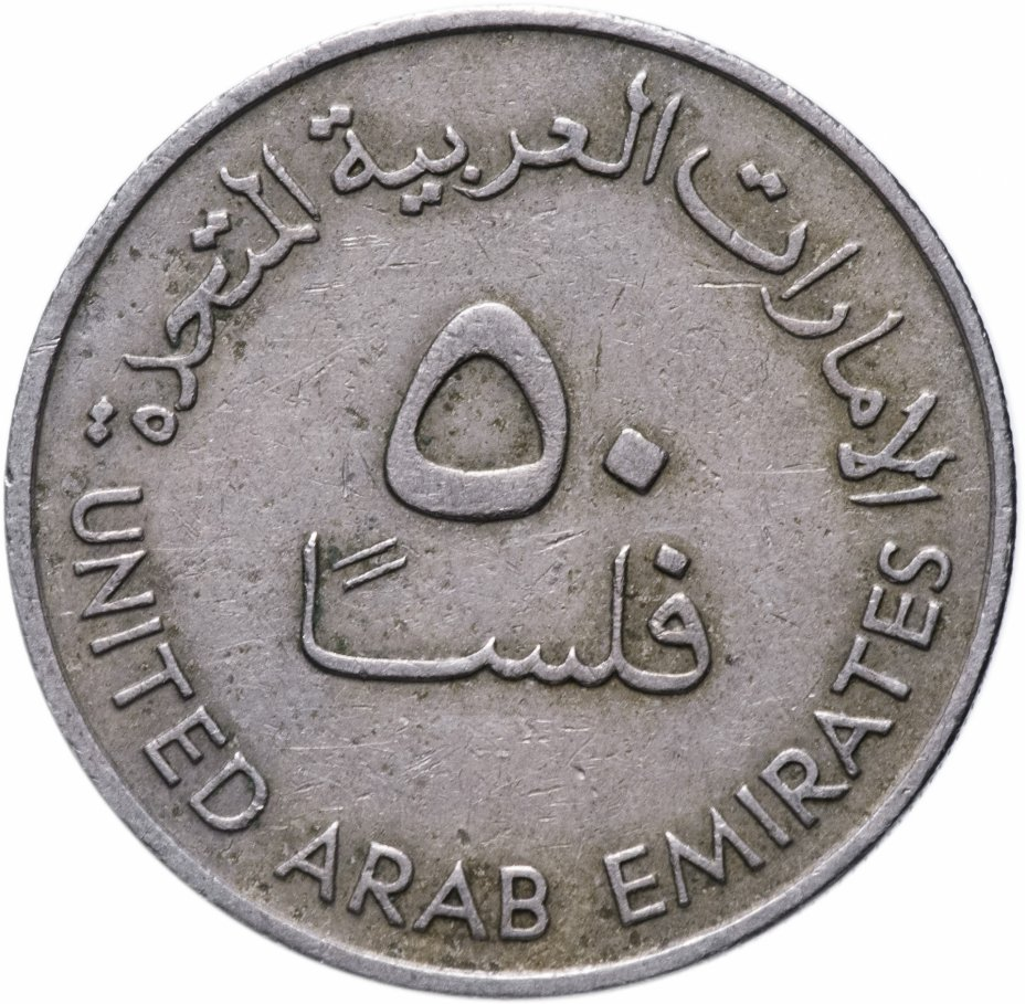 купить ОАЭ 50 филсов (fils) 1973-1989 случайная дата