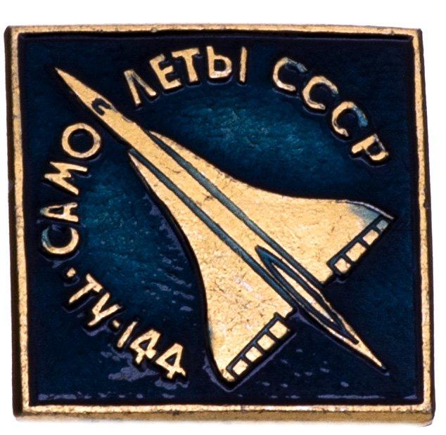 купить Значок Самолёты СССР  ТУ - 144      (Разновидность случайная )