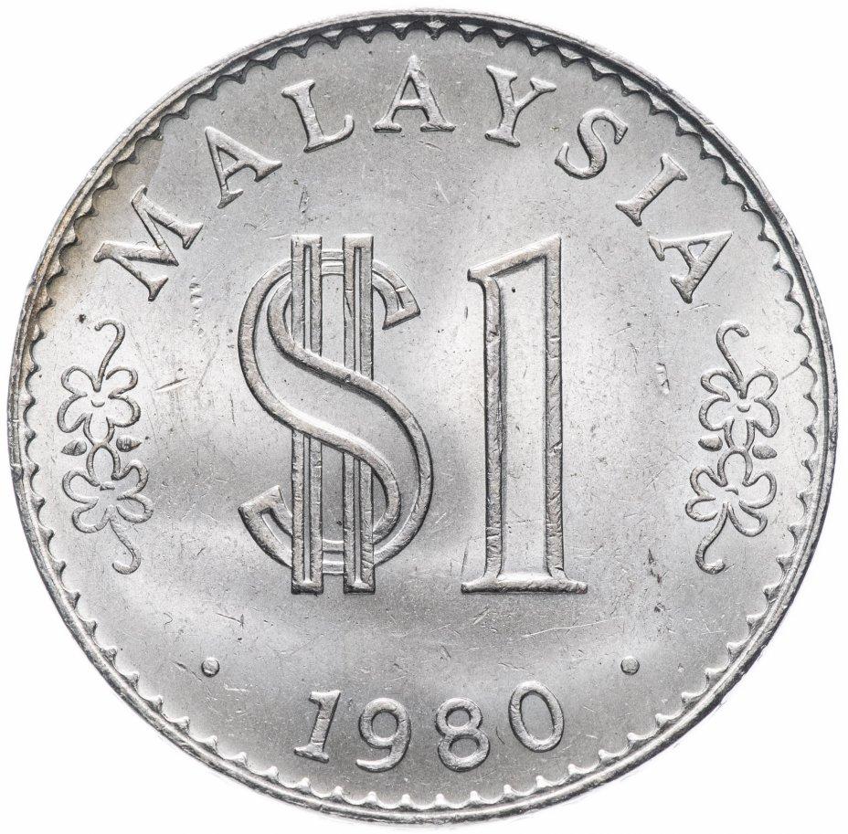 купить Малайзия 1 ринггит 1980