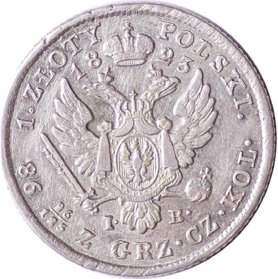 купить 1 злотый 1823 года IB