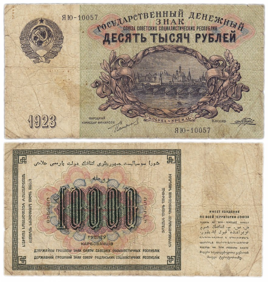 купить 10000 рублей 1923 кассир Порохов