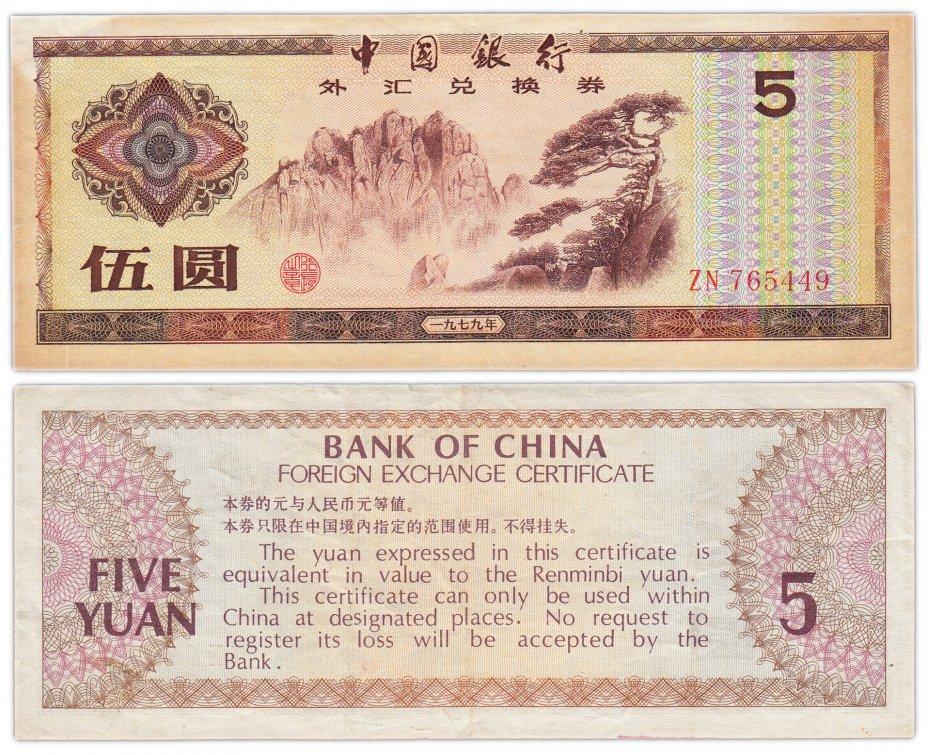 купить Китай валютный сертификат 5 юань 1979 (Pick FX4)