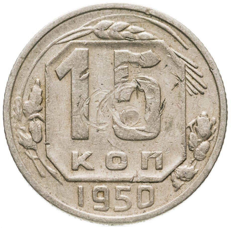 купить 15 копеек 1950