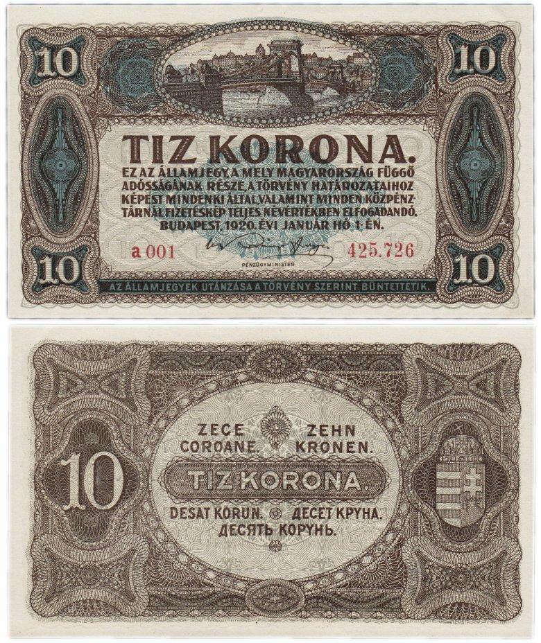 купить Венгрия 10 корон 1920 (Pick 60)