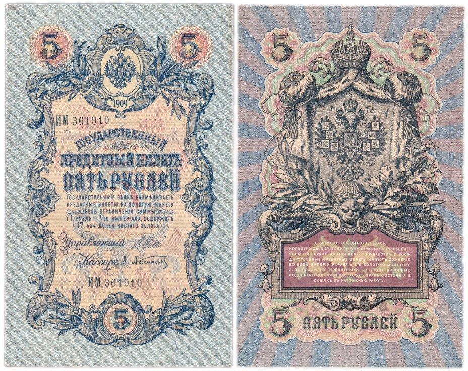 купить 5 рублей 1909 ИМ 361910 управляющий Шипов, кассир Афанасьев, выпуск Царского правительства