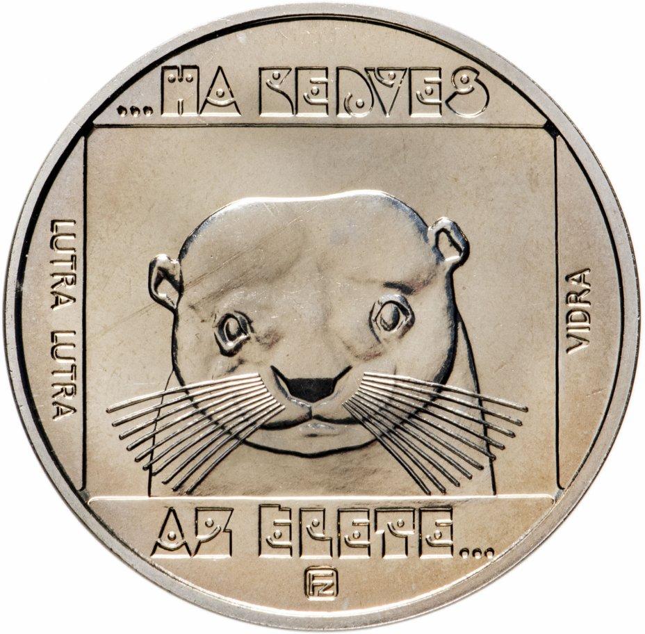 купить Венгрия 100 форинтов (forint) 1985 год Выдра