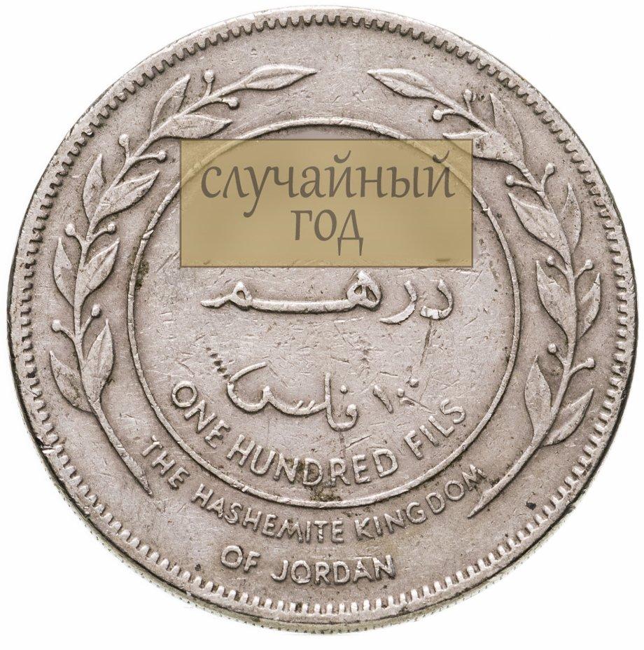 купить Иордания 100 филсов (fils) 1978-1991, случайная дата