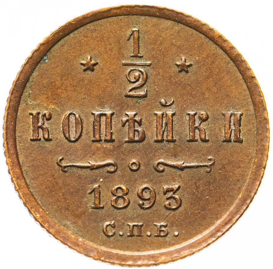 купить 1/2 копейки 1893 СПБ