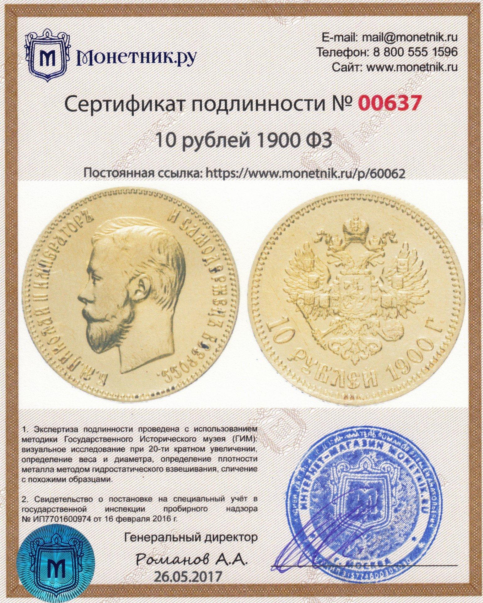 Monetnik.ru - нумизматический интернет-магазин. купить монет.