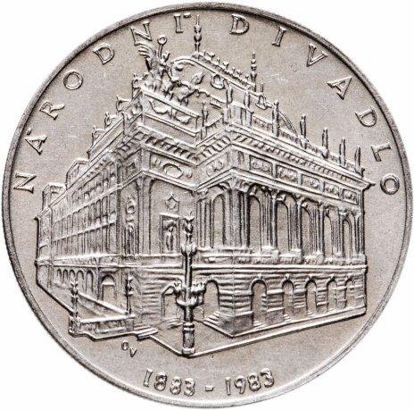купить Чехословакия 100 крон (korun) 1983 год (Народный Театр)