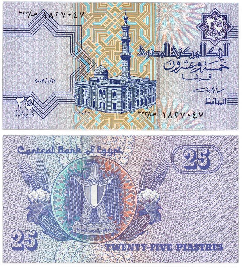 купить Египет 25 пиастр 2003 (Pick 57)
