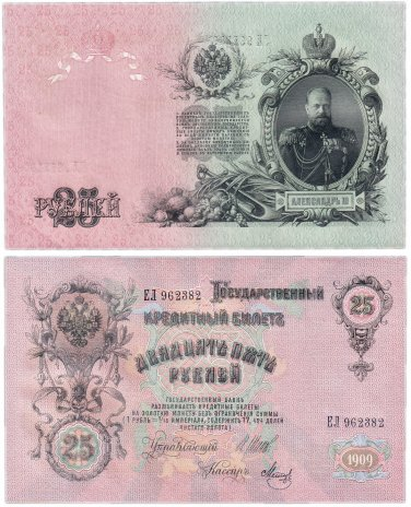 купить 25 рублей 1909 управляющий Шипов, кассир Метц (Александр III) ПРЕСС