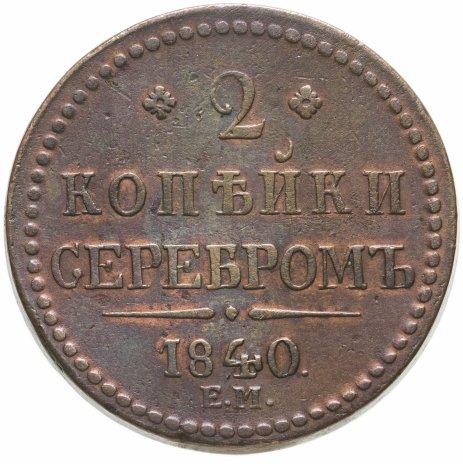"""купить 2 копейки 1840 ЕМ  вензель украшен, буквы """"ЕМ"""" большие"""