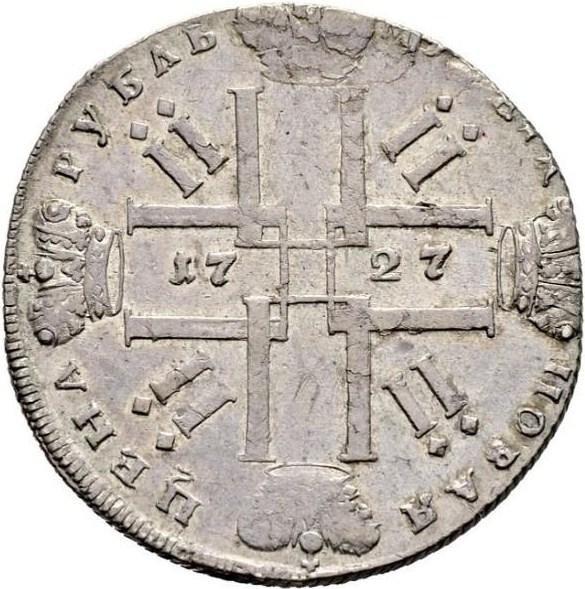 купить 1 рубль 1727 года петербургский, без букв