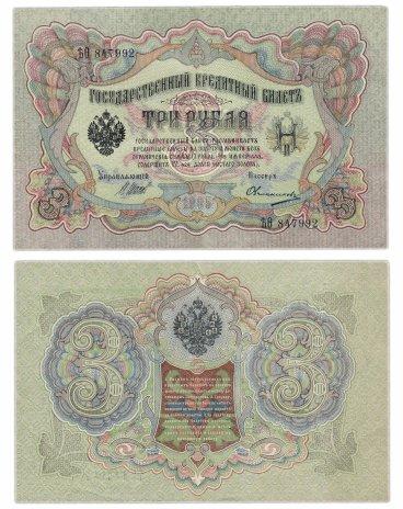 купить 3 рубля 1905 Шипов, кассир Овчинников, выпуск Временного правительства