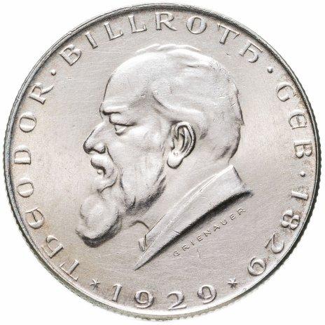 купить Австрия 2 шиллинга (shillings) 1929  100 лет со дня рождения Теодора Бильрота