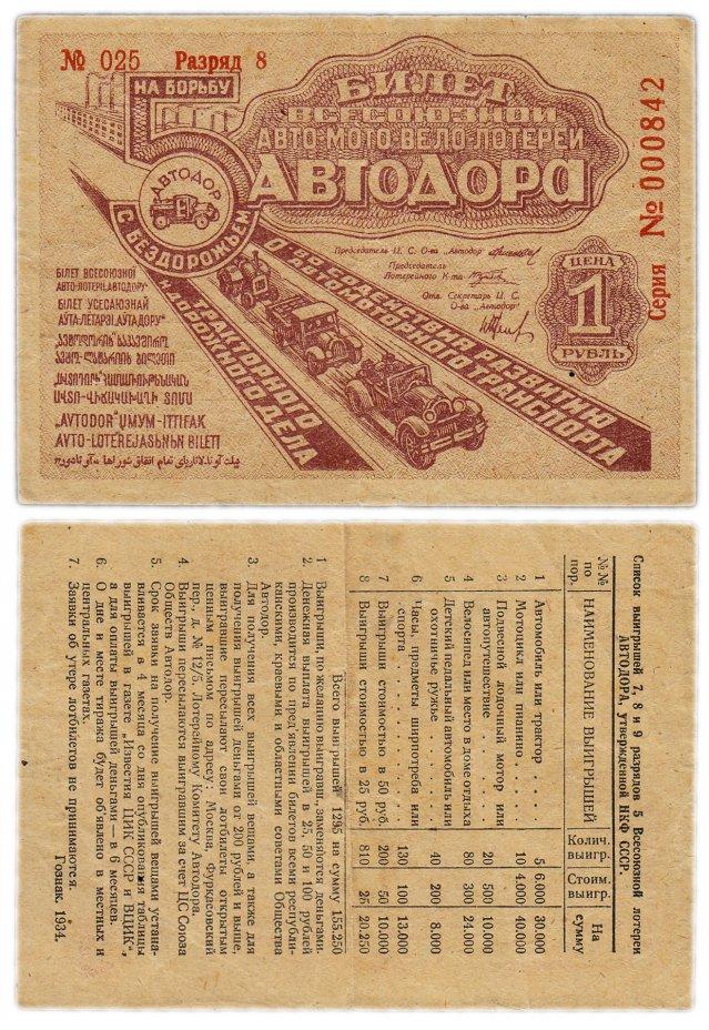 купить Билет Всесоюзной Авто-Мото-Вело-Лотереи АвтоДора 1 рубль 1934 (разряд 8)
