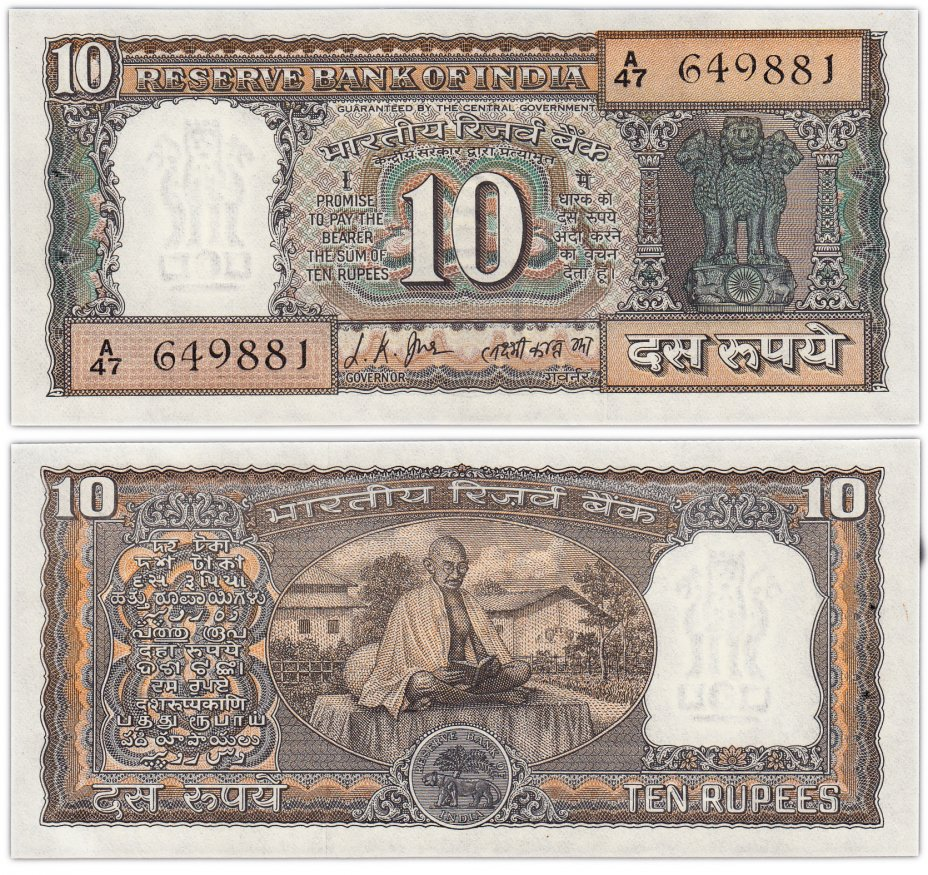 купить Индия 10 рупий 1969 (Pick 69) Махатма Ганди (Банковский степлер)