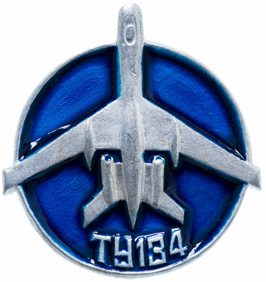 """купить Значок СССР 1977 г """"ТУ-134"""", булавка"""