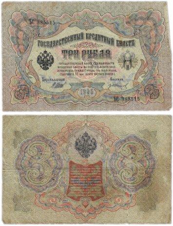 купить 3 рубля 1905