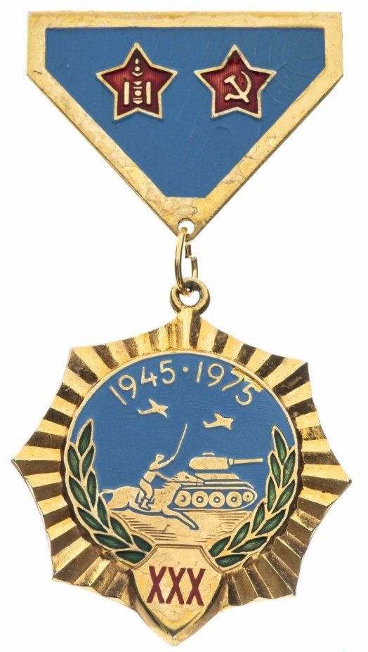 купить Монголия Медаль 30 лет Победы над  милитаристской Японией