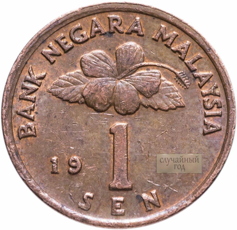 купить Малайзия 1 сен (sen) 1989-2007, случайная дата